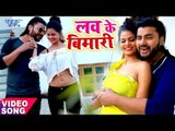 2018 का सुपरहिट रोमांटिक गाना - Rock Washi - Love Ke Bemari 2 - Bhojpuri Hit Songs 2018 New