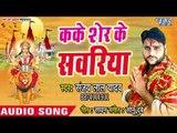 Sanjay Lal Yadav (2018) का सुपरहिट देवी गीत - Kaike Sher Ke Swariya - Sawagat Mata Rani Ke