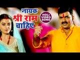 Pawan Singh (2018) देश भक्ति होली गीत - Nayak Shree Ram Chahiye - Holi Hindustan - Hindi Holi Songs