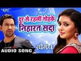 """Dinesh Lal Yadav """"Nirahua"""" का नया हिट गाना - Door Se Rahli Tohke Niharat Sada - Saugandh - Hit Songs"""