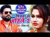 Ritesh Pandey (पियवा से पहिले-2) FULL VIDEO SONG 2018 - Piyawa Se Pahile -2 - Bhojpuri Hit Song 2019