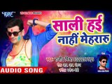 2018 का सबसे हिट होली गीत - Rajeev Mishra - Saali Hayi Nahi Mehraru - Superhit Bhojpuri Holi Songs
