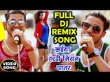 Bhojpuri dj song - video dailymotion
