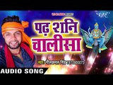 SHANI DEV SPECIAL BHAJAN - Padha Shani Chalisa - Neelkamal Sngh - Bhojpuri Sani Dev Bhajan 2018 New