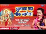 Anu Anpurna का सबसे सुपरहिट देवी गीत - Jhulanawa Bada Nik Lagela  Mai Ke Vidai - Devi geet 2018