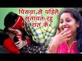 2018 का #Viral होने वाला नया गाना - Piyawa Se Pahile Sutawat Rahu Raat - Suresh Lal - Bhojpuri Songs