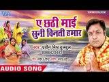 Praveen Mishra Bulbul (2018) का छठ गीत - Ae Chhathi Mai Suni Vinati Hamar - Chhama Chham Chhath