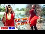 #HINDI SONG - तुम कब आओगे -Tum Kab Aaoge - Khusboo Jain - Superhit Hindi Song 2018