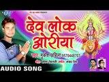 2018 का सबसे सुपरहिट देवी गीत - Dev Lok Oriya - Baghwa Chalal Devlok Oriya - Mukesh Chhabila