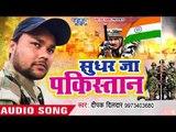 देश भक्ति (Independence Day) स्पेशल गीत 2018 - Sudhar Ja Pakistan - Superhit Desh bhakti Songs