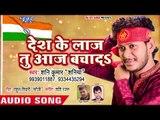देश भक्ति (Independence Day) स्पेशल गीत 2018 - Shani Kumar Saniya - Desh Ke Laaj Aaj Bachha Da