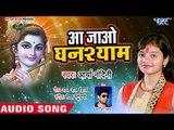 Arya Nandini का सबसे मधुर कृष्ण भजन 2018 - Aa Jao Ghanshyam - Hindi Shyam Bhajan 2018 New