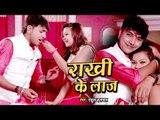Rahul Hulchal (रक्षाबंधन) स्पेशल गीत 2018 - राखी के लाज - Rakhi Ke Laaz - Superhit Rakhi Songs 2018