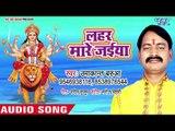 Lahar Mare Jaiya || Jhihire Aasaniya || Umakant Barua || Devi Geet 2018