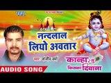श्री कृष्ण जन्माष्टमी स्पेशल भजन - Krishan Kanhiya Liyo Avtar - Sanjeev Verma - Hindi Krishna Bhajan