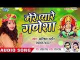 Ganpati bappa Songs || Karishma Rathore || Mere Pyare Ganesha | Ganpati Song 2018 | Ganesh Chaturthi