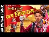 MILI TA MILI NA TA JAI SIYARAM (Official Teaser) - Rishab Kashyap (Golu), Neha Shree, Poonam Dubey