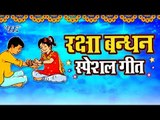 रक्षा बंधन स्पेशल गीत || Raksha Bandhan || Bhai Bahan Ke Pyar Ka Pyara Song | VIDEO JUKEBOX