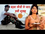 फ़ौजी स्पेशल दर्दभरा रक्षाबंधन VIDEO SONG - Raksha Bandhan - Mohan Rathore -  Bhai Bahan Pyara Song