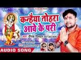 कृष्ण जन्माष्टमी स्पेशल भजन 2018 - Deepak Dildar - Kanhaiya Tohra - Krishna Janmashtami Special Song