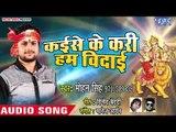 Mohan Singh Devi Geet 2018 - Kaise Ke Kari Hum Bedai - Maiya Ke Rang Me - Bhojpuri Devi Bhajan 2018