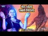 Arya Nandani (2018) सुपरहिट काँवर भजन - Mera Bhola Sabse Nirala - Superhit Hindi Shiv Bhajan 2018