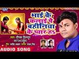 भाई बहन (रक्षाबंधन) स्पेशल गीत - Deepak Dildar - Bhai Ke Kalae Pa Bahiniya Ke Pyar Ha - Rakhi Songs