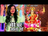 Arya Nandini #2018 का मधुर #दिपावली स्पेशल VIDEO - Mere Ghar Aana Maa - Laxmi Mata Bhajan