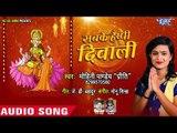 """Sabke Happy Diwali - Mohini Pandey """"Priti"""" - Happy Diwali Songs 2018"""
