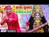 2019 सुपरहिट सरस्वती भजन : सरवा झुकाई शरनिया में बानी | He Sharda Bhawani | Ravi Shastri | Bhajan