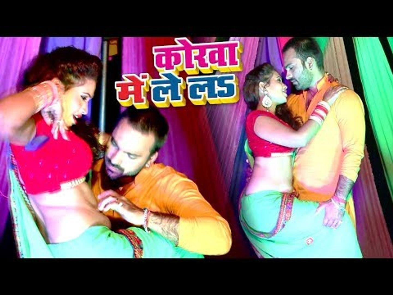 Rahul Tiwari NEW SUPERHIT SONG 2018 - कोरवा में ले लs - Korwa Me Le La - Bhojpuri Song 2018 New