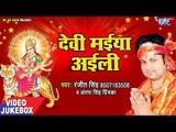 Devi Maiya Aili - Ranjeet Singh, Antra Singh Priyanka - VIDEO JUKEBOX - Bhojpuri Devi Geet 2018