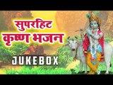 Superhit Krishan Bhajan 2019 || Hit Krishan Bhajan Video Songs JukeBox HD || Krishan Bhajan 2019