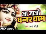दिल को छुने वाला कृष्ण भजन (2019)    Aa Jao Ghanshyam    New Krishna Bhajan 2019   Arya Nandani