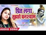 Superhit कृष्ण भजन - Preet Laga Tujhse Ghanshyam - Mona - Hindi Krishan Bhajan 2018