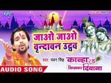 Pawan Singh ने गाया कृष्ण भजन - Jao Vrindavan E Uduw - Kanha Tu Kiska Deewana