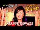 "दिपावली स्पेशल गीत 2018 - Sabke Happy Diwali - Mohini Pandey ""Priti"" - Happy Diwali Songs 2018"