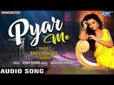 2019 का सबसे दर्दभरा गीत - क्यूँ प्यार में दिल रोता है - Pyar Me - Rini Chandra - Hindi Sad Songs