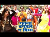 Kumar Arjun का सुपरहिट भोजपुरी धासु गीत 2018 - Gawana Karala Ae Piya - Ae Piya - Bhojpuri Song