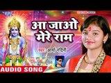 Arya Nandini का श्री राम स्पेशल भजन (2019)   Aa Jao Mere Ram   Devotinal Bhajan   Hindi Ram Bhajan