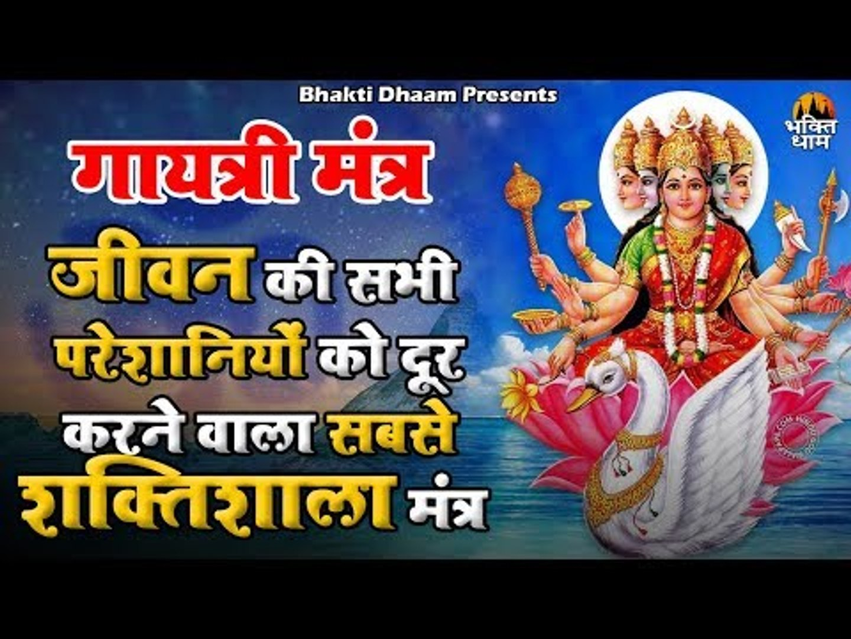 Gayatri Mantra 108 Times || गायत्री मंत्र 108 बार || Powerful Mantra || Om Bhur Bhuva Swaha ||