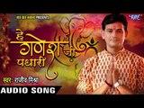 हे गणेश जी पधारी (2019 ) - Rajeev Mishra - Hey Ganesh Ji Padhari - Bhojpuri Hit Ganesh Bhajan
