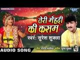 2019 का सबसे दर्दभरा गीत - तेरी मेहन्दी - Teri Mehandi Ki Kasam - Suresh Shukla - Hindi Sad Songs