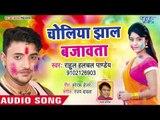 चोलिया झाल बजावता - Rahul Hulchal का नया होली गीत - Choliya Jhal Bajawata - Bhojpuri Holi Songs 2019