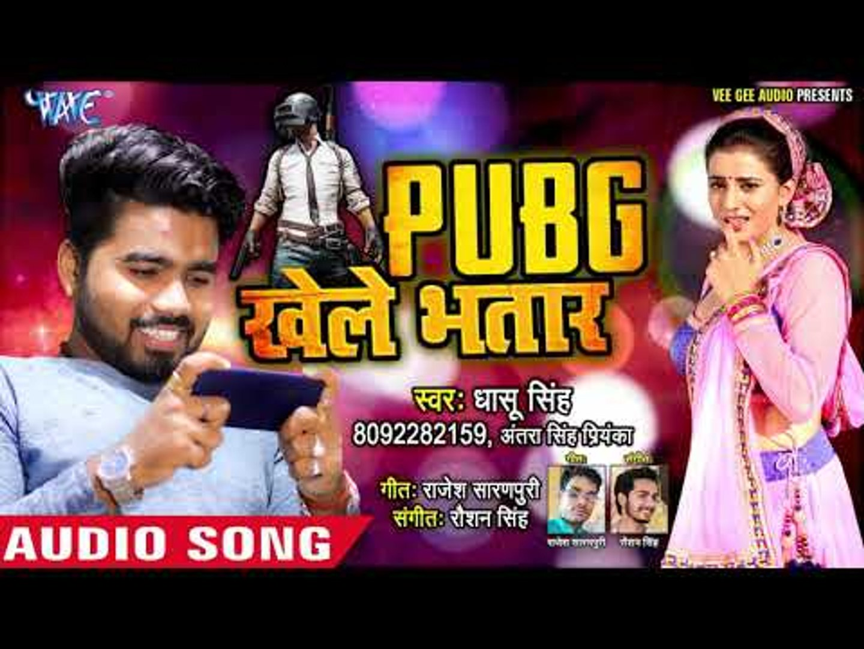 PUBG खेले भतार  - Dhaasu Singh का सबसे हिट गाना 2019 - PUBG Khele Bhatar - Bhojpuri Hit Songs 2019