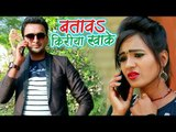#Chandresh Singh Mukul का नया हिट #Video_Song - Batawa Kiriya Khake - Bhojpuri Hit Songs 2019