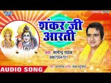 सोमवार Special : ओम जय शिव ओमकारा | Om Jai Shiv Omkara | Lord Shiv Ji Ki Aarti | Satendra Pathak |