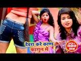 Mohini Pandey HOLI 2019 | देवरा करे काण्ड फागुन में - Devra Kare Kand Fagun Me | Bhojpuri Holi Geet