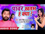 पावर खतम है क्या ? - (AUDIO) - Samar Singh, Antra Singh Priyanka - Power Khatam Hai Kya - Hit Songs