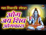 Shivratri Special: ॐ जय शिव ओमकारा II Shiv Ji Aarti with Lyrics II Om Jai Shiv Omkara
